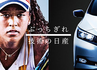 Nissan Naomi Osaka